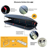 Аеробокс на дах Discovery Carbon Line 480 (Discovery Carbon Line 480)