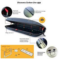 Аэробокс на крышу Discovery Carbon Line 480 (Discovery Carbon Line 480)