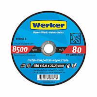 Круг шлифовальный по металлу Werker  27 14А  180*6,0*22,23мм (W18060-G)