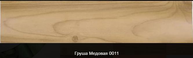Плинтус пластиковый ТЕКО Стандарт 0011 Груша медовая (с кабель каналом, широкий по полу, мягкие края)