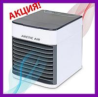 Мини кондиционер Arctic Air Ultra G2 3 в 1 переносной портативный Арктик Эйр Ультра