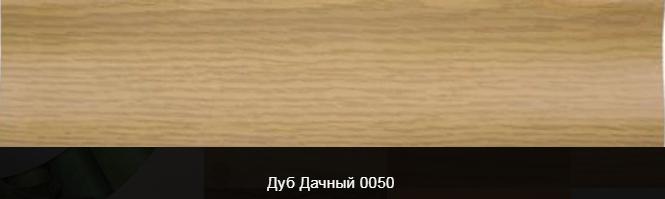 Плинтус пластиковый ТЕКО Стандарт 0050 Дуб дачный (с кабель каналом, широкий по полу, мягкие края)