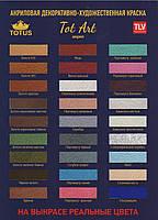 Акриловая декоративно-художественная краска Tot Art 100г
