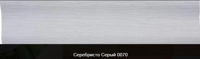 Плинтус пластиковый ТЕКО Стандарт 0070 Серебристо-серый  (с кабель каналом, широкий по полу, мягкие края)