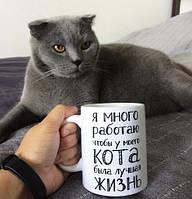 Юморная чашка Я много работаю чтобы у моего кота была лучшая жизнь