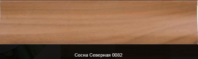 Плинтус пластиковый ТЕКО Стандарт 0082 Сосна северная (с кабель каналом, широкий по полу, мягкие края)