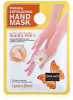 """Маска-рукавички для рук Dizao з екстрактом папайї """"Відлущуюча, пом'якшувальна"""""""