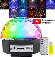 Светомузыка диско шар Magic Ball Music MP3 плеер SD-5150 (3154)