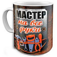 Чашка  строителю Мастеру на все руки