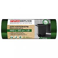 Пакеты для мусора PRO service 160 литров LD серии ECO 16503800