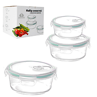 Стеклянные контейнеры с вакуумной крышкой для хранения пищевых продуктов, набор 3 шт. (400, 600, 900 мл.)
