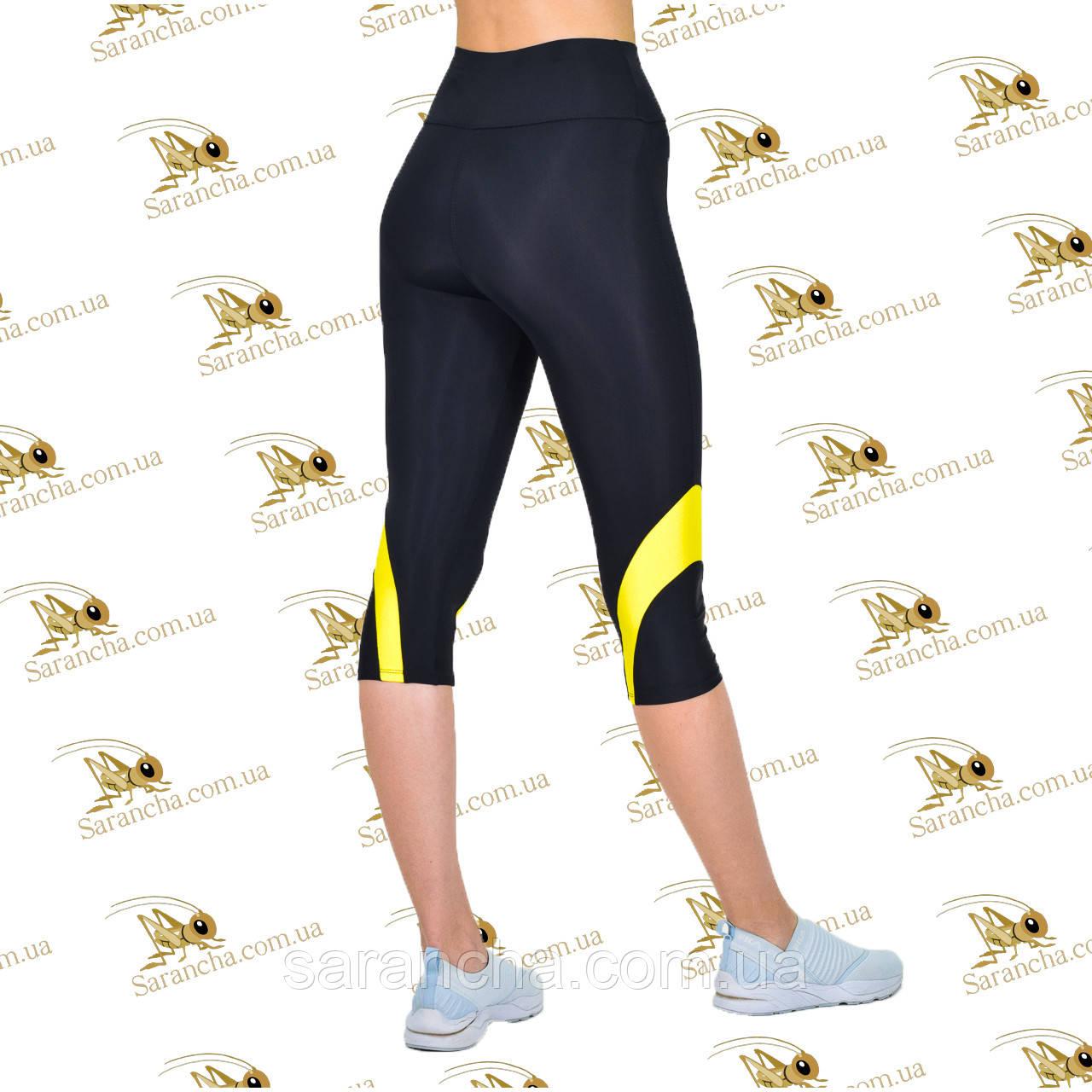 Женские спортивные бриджи черные с желтыми вставками размеры от 42 до 52