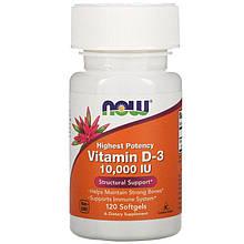"""Витамин D3 NOW Foods """"Vitamin D3"""" высокоактивный, 10000 МЕ (120 капсул)"""