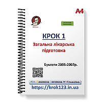 Крок 1. Загальна лікарська підготовка. Буклети 2005-2007 роки. Для іноземців україномовних Формат А4