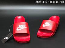 Мужские шлепанцы Nike оптом (40-44)