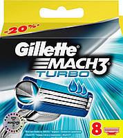 Gillette Mach3 Turbo 8 шт. сменные кассеты для бритья джилет