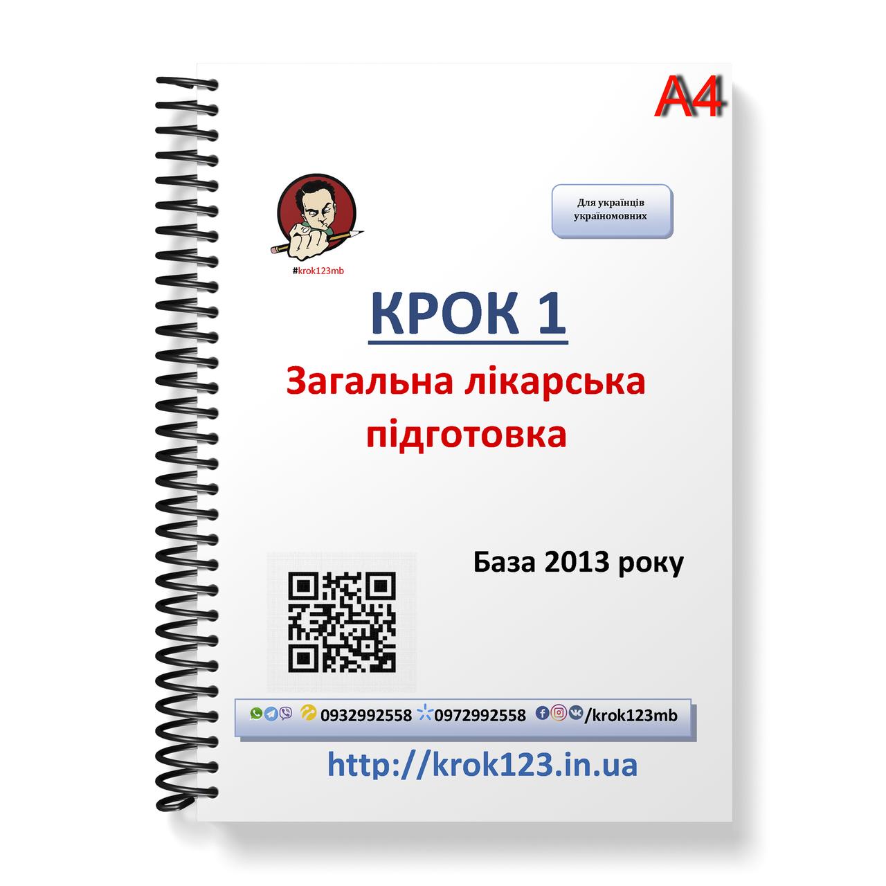 Крок 1. Общая врачебная подготовка. База 2013. Для украинцев украиноязычных. Формат А4