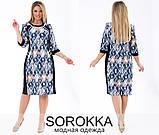 Женское платье  большого размера  54,56,58,60, фото 3