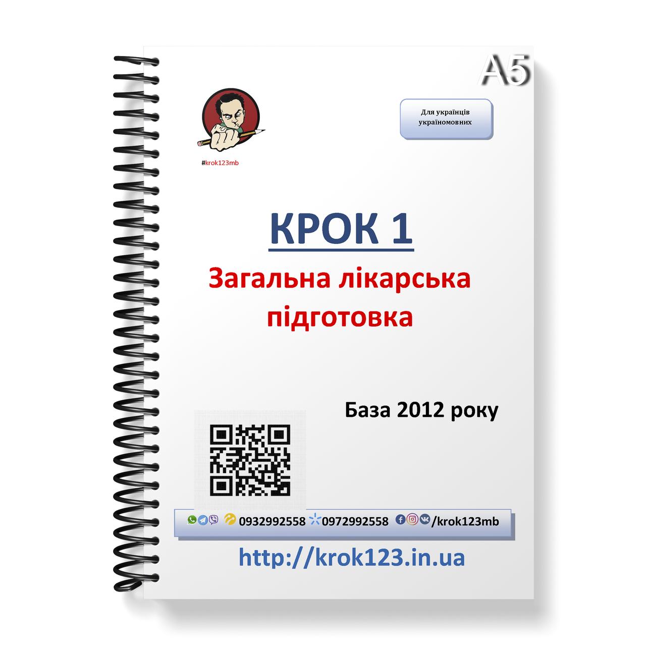 Крок 1. Общая врачебная подготовка. База 2012. Для украинцев украиноязычных. Формат А5