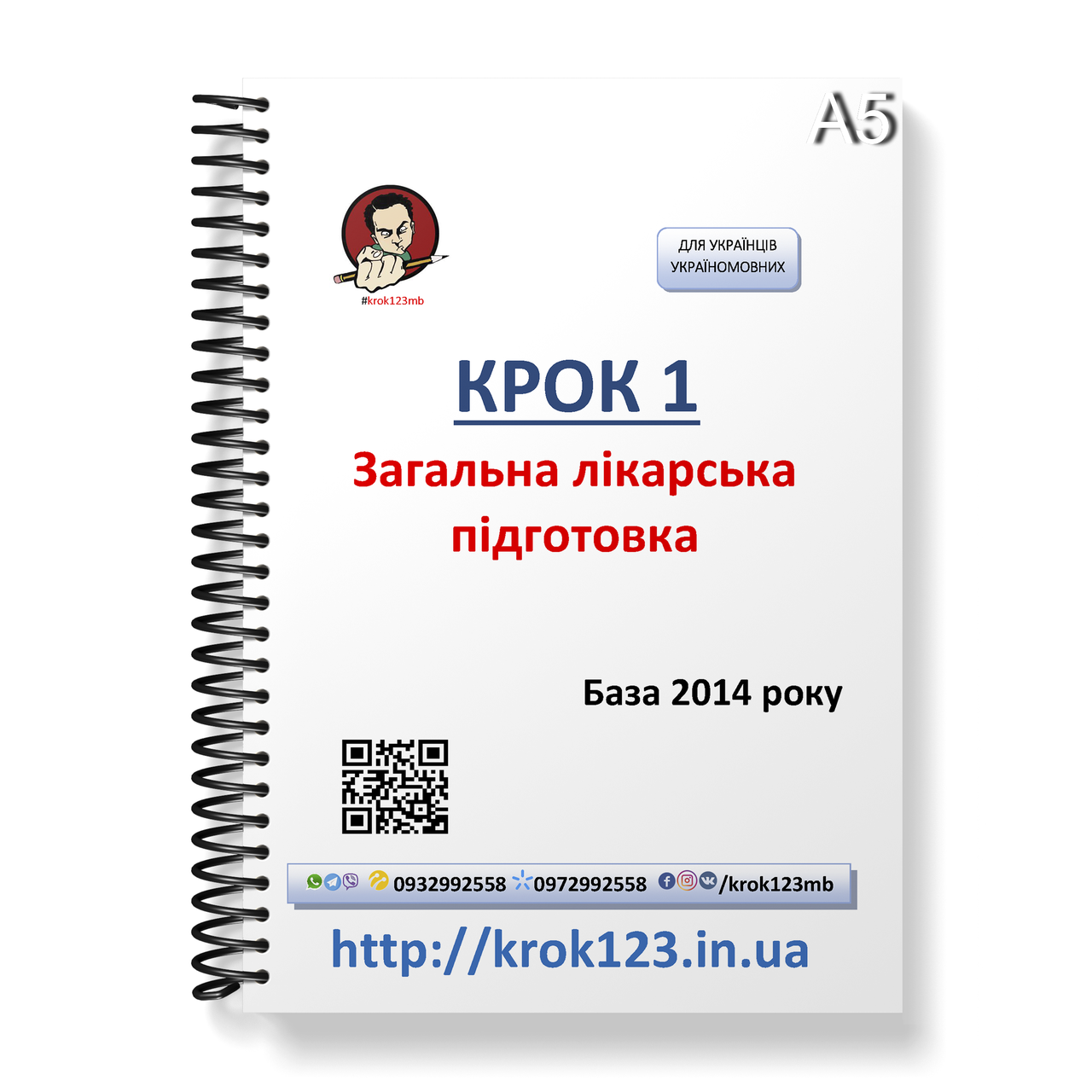 Крок 1. Общая врачебная подготовка. База 2014. Для украинцев украиноязычных. Формат А5