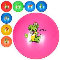 Мяч детский игровой 15 см ПВХ