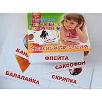 """Набор детских карточек """"Музыкальные инструменты"""", 15 шт в наборе"""