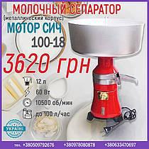 Сепаратор молочный Мотор Сич 100-18 (металлический корпус) купить