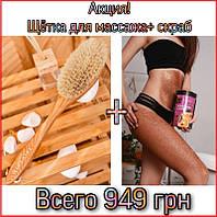 Щётка для сухого массажа + скраб для тела, антицеллюлитный комплекс, щетка для сухого массажа