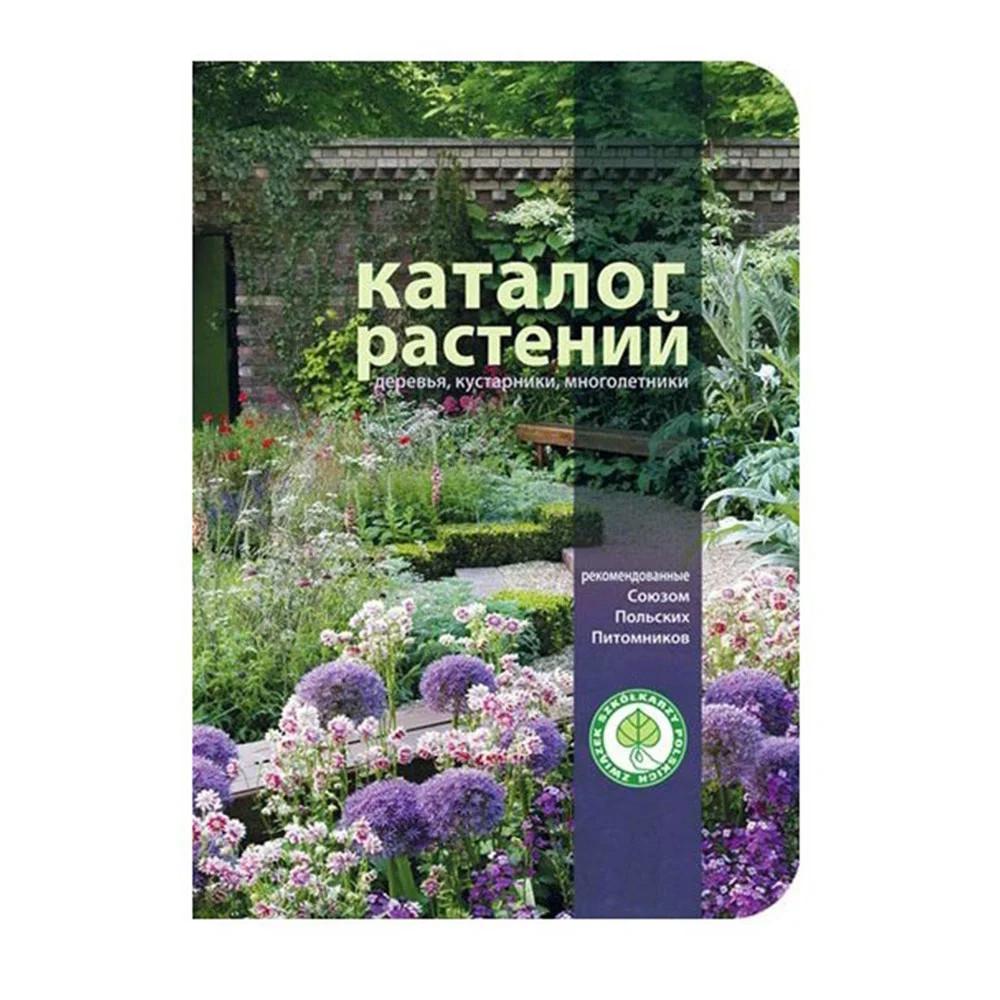 Каталог декоративних рослин спілки польських розсадників