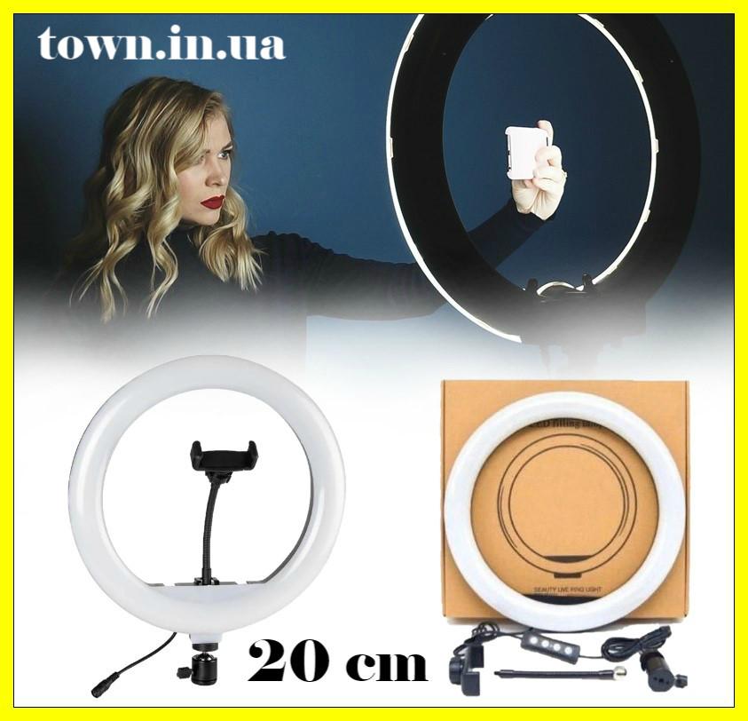 Кільцева світлодіодна LED лампа (20см).Селфи кільце,кільцевої світло для відео, фото, для візажиста,для
