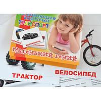 """Набор детских карточек """"Транспорт"""", 15 шт в наборе"""