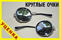 !УЦЕНКА Очки круглые 47ЗС (под ремонт) зеркальные в сеебряной оправе с шорами кроты авиаторы