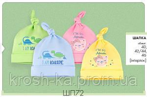 Шапочка для новорожденных в ассортименте Узелок (40-46)р (Bembi)Бемби Украина ШП72