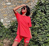 Удобный женский спортивный костюм велосипедки шорты и футболка свободная коралл