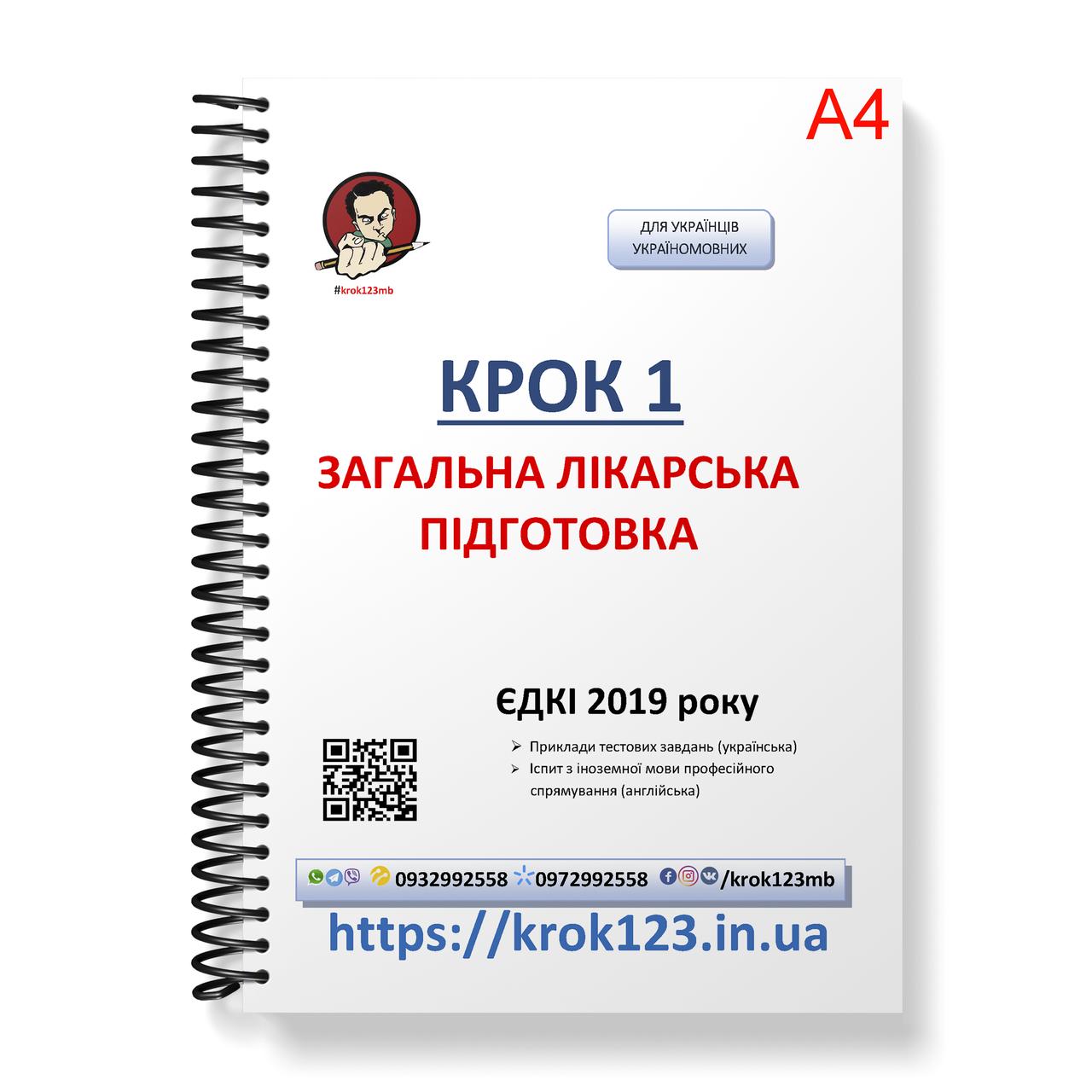 Крок 1. Медицина. ЕГКЭ (Примеры тестовых заданий) 2019. Для украинцев украиноязычных. Формат А4
