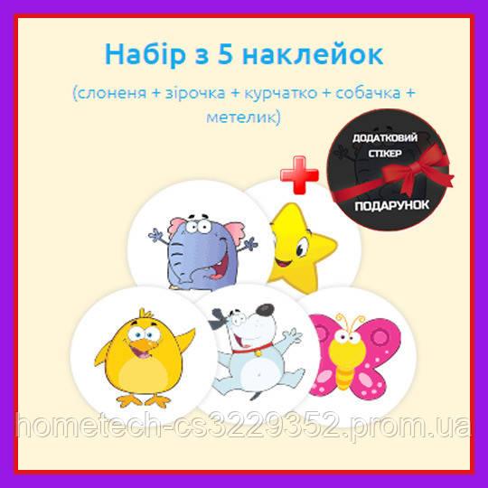 Багаторазові навчальні наклейки для горщика Magic Sticker 5 шт+1 в ПОДАРУНОК,Стікери для горщика