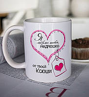 Именная чашка с вашими именами