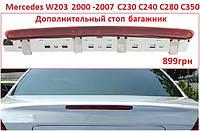 Дополнительный стоп сигнал на Mercedes W203 C230 C240 C280 C350 2000 -2007