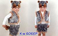 Карнавальный костюм Бобер 2-5 ЛЕТ