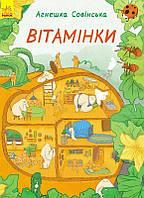 Книга Витаминки для детей