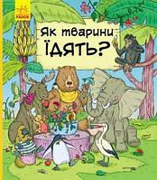 Книга В гостях у животных. Как животные едят?
