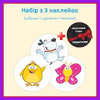 Багаторазові навчальні наклейки для горщика Magic Sticker 3шт+1 в ПОДАРУНОК, Стікер Термонаклейка
