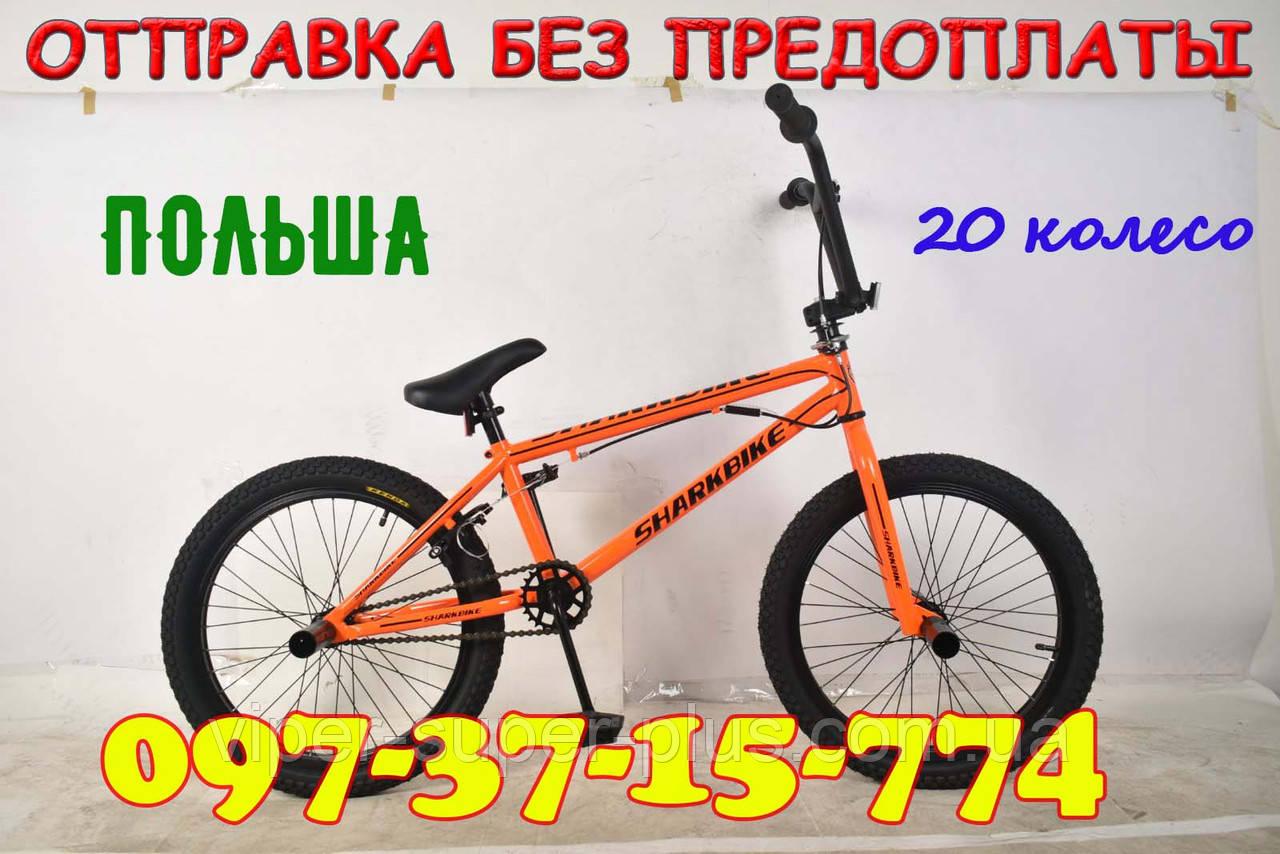 ✅ BMX Велосипед Shark Bike - 2004 Оранжевый