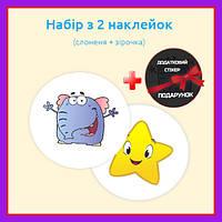 Багаторазові навчальні наклейки для горщика Magic Sticker 2шт+1 в ПОДАРУНОК Термонаклейка Зірочка Слоник, фото 1