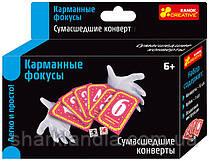 """Фокусы """"Сумасшедшие конверты"""" 12215006"""