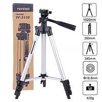 Высокий штатив для фотоаппарата Tripod 3110,трипод для камеры, тренога держатель для телефона