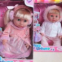 Функциональная кукла Милая сестренка в коробке 40-37.5-18см