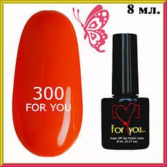 Гель Лак для Нігтів For You Емаль Тон Темно Оранжевий № 300 Обсяг 8 мл, для Майстрів Манікюру та Педикюру
