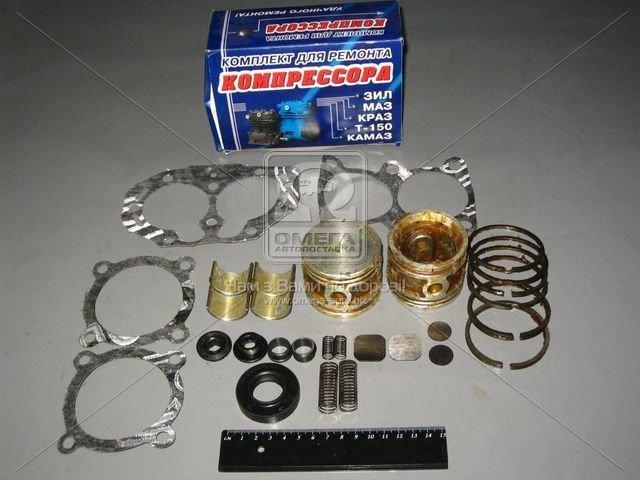 Ремкомплект компрессора (арт. 5320-3509509-03)