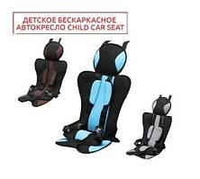 Детское автокресло Child Car Seat бескаркасное 9-18 кг (корич,серый,голуб)